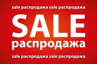 распродажа одежды дешево До сезону осені розпродаж жіночого одягу ... 216784a4b2755