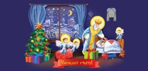 До дня свята Святого Миколая 19 грудня компанія «Стімма» пропонує знижку на роздріб - 11%, тобто + 19%, а не як зазвичай + 30% до оптової ціни, що дасть Вам істотно заощадити на подарунках собі і свої близьким людям. Чим ближче насуваються до нас бажані свята, тим нетерплячішим стають діти. А нетерплячими є для чого бути, тому, що щороку в одну і ту ж дату - 19 грудня Святий Миколай роздає всім слухняним дітям свої чарівні подарунки. Для тих, хто нудиться в очікуванні 19 грудня, і в цей рік добрий дідусь готує нові сюрпризи та подарунки. 19 грудня - довгоочікуване та улюблене свято Дня Святого Миколая. Найкращий час для всієї дітвори, коли на вулиці вступає у свої права казкова зима, тріщить мороз, а серце і душу зігрівають приємні сюрпризи, і несподівані подарунки. І саме в цей день, як ні в якій іншій, хочеться вірити в справжні дива, казку і в те, що всі мрії і бажання обов'язково збуваються. Добра казка в День Святого Миколая стає справжньою дійсністю, коли діти з самого ранку знаходять у своїх черевичках різні подарунки, сюрпризи, цукерки та іграшки. І хіба, це не казка і чудовий сон отримати саме те, про що так довго мріяли? Але, не було таких чудових казок і багато подарунків, якби одна подія не сталося XVII століть тому. Одна легенда свідчить, що колись жив такий молодий чоловік на ім'я Ніколаус, і був єдиним сином у багатих батьків. Одного разу він прийняв рішення відректися від мирського життя і повністю присвятити себе служінню Бога. Цим рішенням він поклав лише початок тієї історії, звідки з'явився такий свято. У щоденному служінні він бачив істину і випробовував глибоке задоволення від того, що допомагав бідним людям вирішувати їхні проблеми, протегував мандрівникам і морякам, направляв на істинний шлях заблукалих, рятував від неминучої смерті не винних і засуджених на смерть людей, і творив справжні дива. Святому Миколаю пощастило набагато більше, ніж усім іншим святим, тому, як у нього є унікальна можливість радувати дітей, приносити їм подарунки, і н