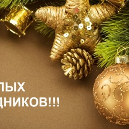 Одяг на Новий рік!