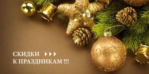 Знижки на одяг до свята Св. Миколая!