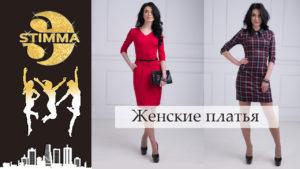 жіночі плаття недорого інтернет магазин