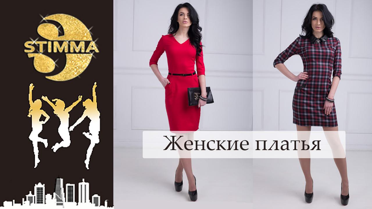 жіночі плаття недорого інтернет магазин 44bf07cd7fd93