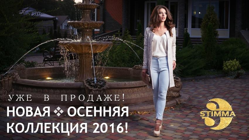 Жіночий одяг і десятка найактуальніших кольорів осіннього сезону. 0cfc8bde7b061