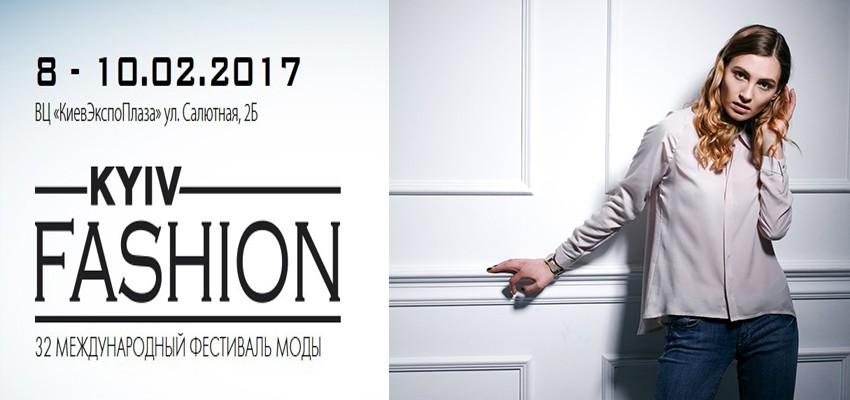 Kyiv Fashion, STIMMA, виставки, міжнародний фестиваль, фестиваль моди
