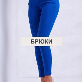 З чим носити яскраві жіночі штани?