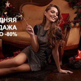 Сезонний розпродаж жіночого одягу від ТМ Stimma.