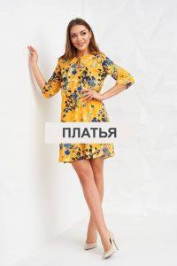 купити платья