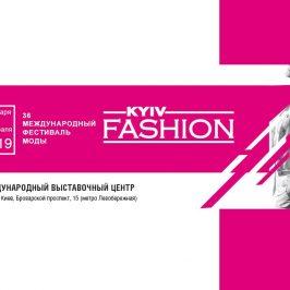 СТІММА на лютневому Kyiv Fashion 2019.