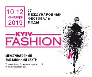 Компанія STIMMA бере участь в Kyiv Fashion Осінь-Зима 2019.