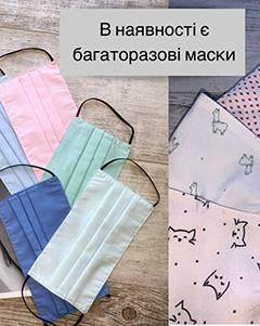 интернет магазин одежды маски защитные